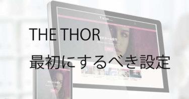 【THE THOR】(ザ・トール)の最初にすべき設定の仕方