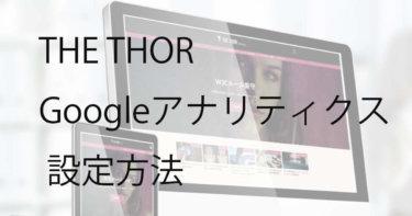 【WP THE THOR】簡単!グーグルアナリティクス の設定方法