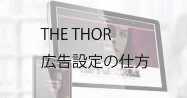 【THE THOR】ザ・トール 広告設定の仕方ー初心者必見! 1分でわかります