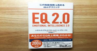【EQ2.0】心の知能指数を高める66ものテクニック